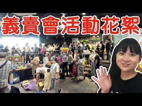 【Vlog】2018年11月4日,妞妞TV聯合義賣會活動花絮[NyoNyoTV妞妞TV玩具]