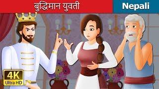 बुद्धिमान युवती | Nepali Story | Nepali Fairy Tales | Wings Music Nepal
