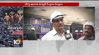 వెలుగుల సింగరేణి..| Special Story on Singareni Collieries LongWall Project | NTPC PLF | TS