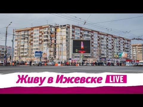 Живу в Ижевске 13.11.2017