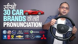 Learn Correct Pronunciation Of 30 Car Brand Names | How to Pronounce Car Brands? | Mispronounced