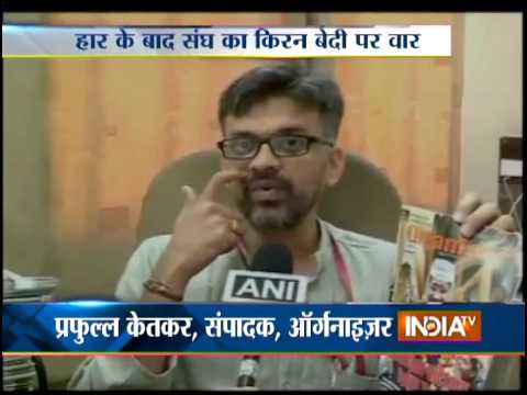 Kiran is the Reason Behind Defeat of BJP in Delhi Election, says RSS - India TV