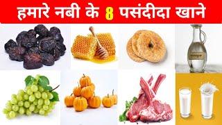 8 Favourite Foods Of Prophet Muhammed (PBUH) In Hindi Urdu