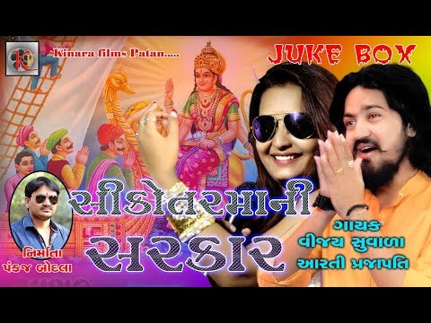 Sikotar maa sachi sarkar se....Singer : Vijay Suvana .Arati Prajapati, Adio
