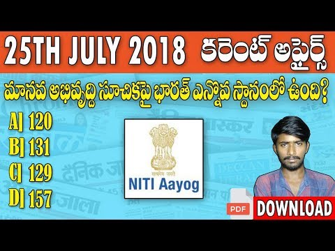 25th July 2018 Current Affairs in Telugu | Daily Current Affairs in Telugu | Usefull to all Exams