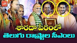 Two States CMs Attended Coronation Programme in Tadepalli | KCR YS Jagana | AP News