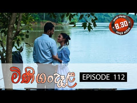 Minigandela | Episode 112 | Sirasa TV 19th November 2018 [HD]