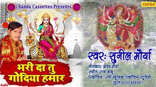 माता रानी के भजन: भरी द तु गोदिया हमार || Sunil Morya || Hit Devi Geet #Chanda Cassettes