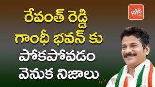 Reasons for 'why Revanth reddy didn't Go to Gandhi Bhavan' | Latest Telangana News