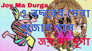 জয় মা দূর্গা - Joy Ma Durga