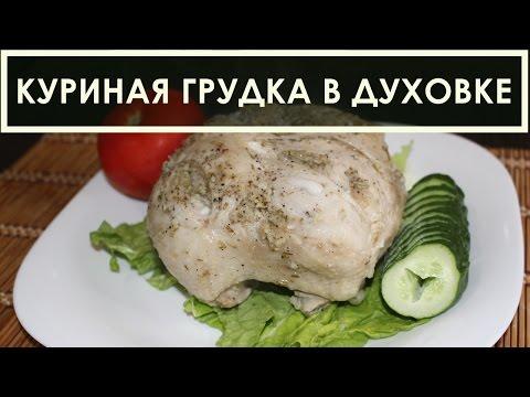 Запеченные куриные грудки в духовке рецепт пошагово