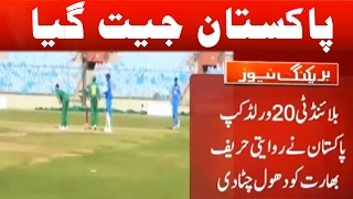 Pakistan Beats India in Blind T20 World Cup