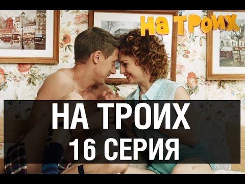 На троих - 16 серия - 1 сезон