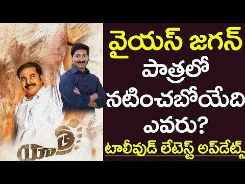 జగన్ పాత్ర కోసం టాప్ హీరోలు | Yatra Movie | YSR Biopic | Tollywood Top Heroes For Jagan Role