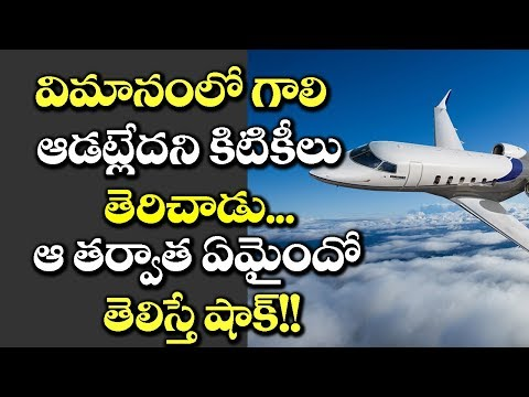 OMG! Passenger Opens Flying FLIGHT's Emergency Door | Latest News & Updates | Vtube Telugu