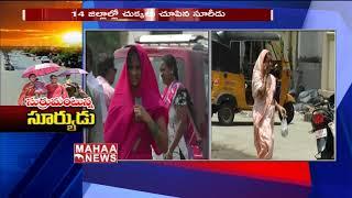 Weather Report : Heavy Temperature In Hyderabad Today | MAHAA NEWS