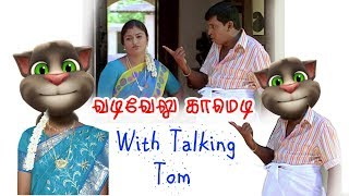 வடிவேலு காமெடி Talking Tom Funny Jokes Tamil