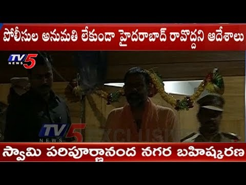 Police Expelled Swami Paripoornananda From Hyderabad City For 6 Months | TV5 News