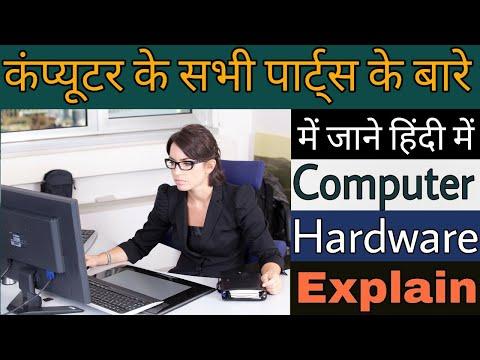 Computer Kaise Banta hai, All Computer Parts For Assembling PC, Full Explanation, In Hindi,