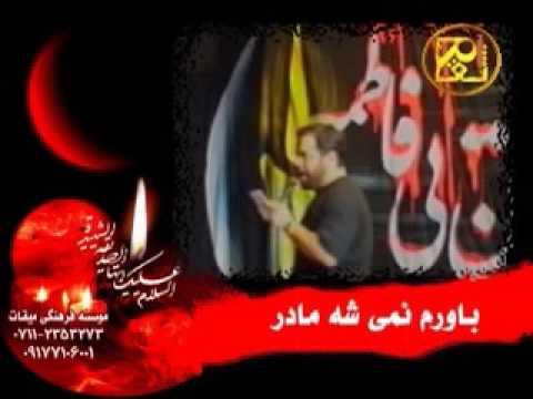 دل دریا دل بابا - محمود کریمی - Fatemiyeh - Mahmoud Karimi
