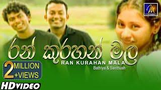 Ran Kurahan Mala - Bathiya & Santhush