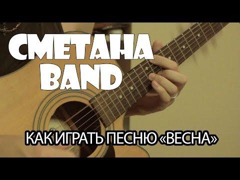 СМЕТАНА band - Рубль