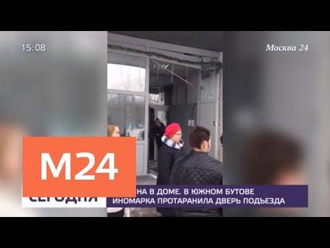 Иномарка протаранила дверь подъезда в районе Южное Бутово - Москва 24