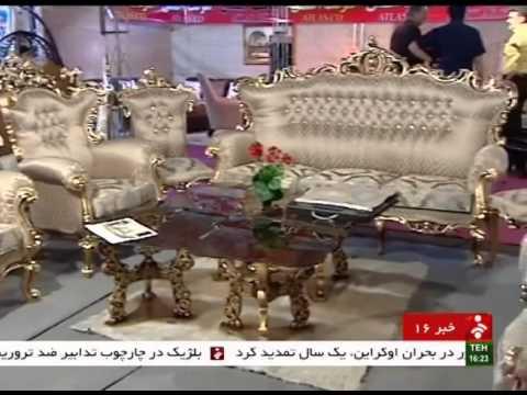 Iran Tehran, Spring national furniture exhibition نمايشگاه بهاره مبلمان داخلي تهران ايران