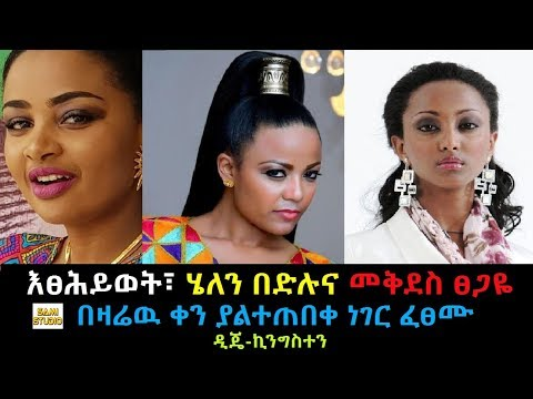 Unexpected Action From Female Ethiopian Artists