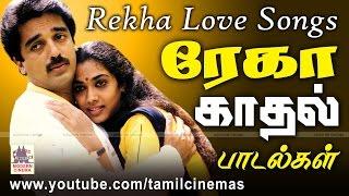 Rekha Love Songs ரேகா காதல் பாடல்கள்