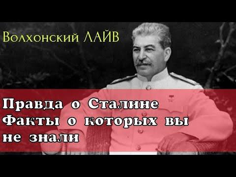 ПРАВДА О СТАЛИНЕ. Генерал Петров.