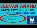 LIC NEW JEEVAN ANAND POLICY IN HINDI 815(Sort Video)