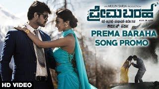 Prema Baraha Song Promo | Prema Baraha | Chandan, Aishwarya Arjun | Jassie Gift | Arjun Sarja