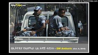Ethiopian State of Emergency በኢትዮጵያ የአስቸኳይ ጊዜ አዋጅ ተደነገገ - DW Amharic (Oct. 9, 2016)