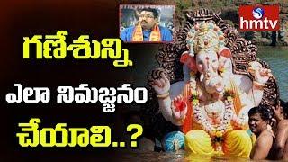 Reasons Behind 'Ganesh Idol Is Immersed in Water' By Rajeswari Sharma | hmtv