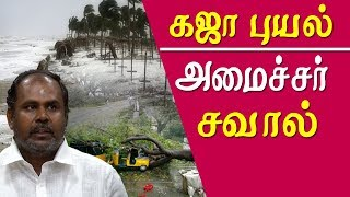 gaja cyclone how tamilnadu was saved tamil news live