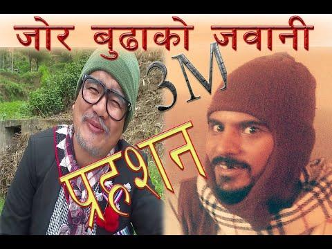 "Nepali comedy video ""JOR BUDAKO JAWANI "" Gaijatra 2071.  Magne Takme Muiya Battare Nirmali"