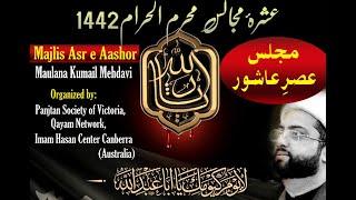 Majlis e Aza Asr e Ashoor Muharrum 1442 | Maulana Kumail Mehdavi