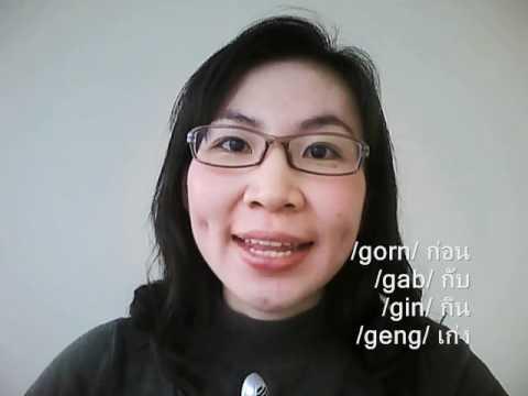 08 My Thai Language School :  – /g/ and /k/ sound เสียง ก.