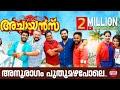 Achayans Malayalam Movie Song | Anuragam Puthumazhapole ft. Unni Mukundan | Ratheesh Vega | Official