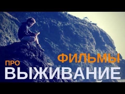 Фильмы про выживание || Топ 10 лучших фильмов о выживании