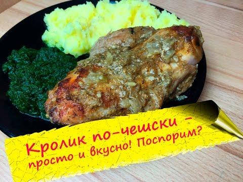 Тушеный кролик по-чешски - сочное, нежное, диетическое блюдо!