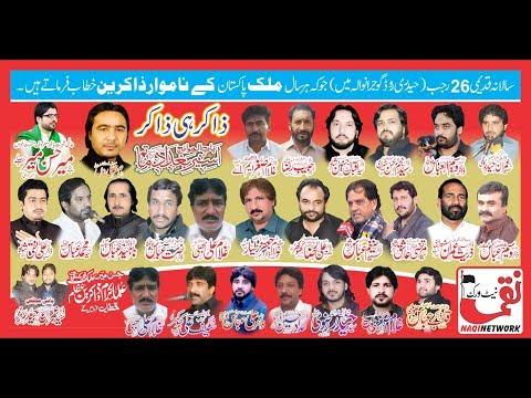 26 Rajab 2019 Live Majlis Aza  Haidery Road Gujranwala (NaqiNetwork Live)