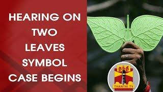 Two Leaves Symbol Dispute Case – Hearing begins