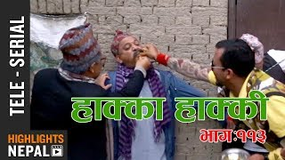Hakka Hakki - Episode 113   10th Oct 2017 Ft. Daman Rupakheti, Kabita Sharma
