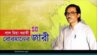 Lal Mia Boyati - Borhaner Jari | Bangla Jari Gaan | SCP