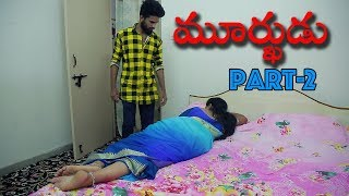 Murkhudu Web Movie Part 2 || South Mirchi ||