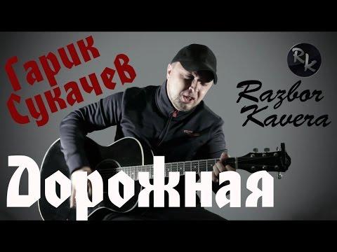 Неприкасаемые, Гарик Сукачев - Не отвечай