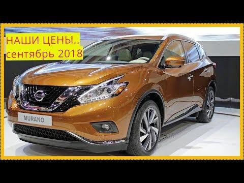 Nissan НАШИ ЦЕНЫ сентябрь 2018