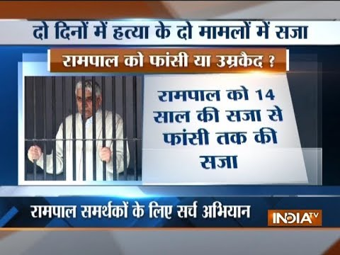 Court to pronounce quantum of punishment in Rampal case today, security tightened in Hisar